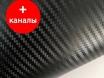 Карбон 3d пленка черная 1,52м. Catriano с микроканалами № 1