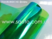 Зеленая пленка для тонировки фар, 3-слоя № 3