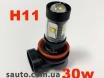 Светодиодные лед лампы h11 12v в птф 30W. Доставка по Украине оплата при получении. № 1
