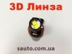 Светодиодные лед лампы h11 12v в птф 30W. Доставка по Украине оплата при получении. № 5