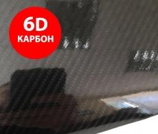 6D карбон пленка под лаком, супер глянец ширина 1.52м